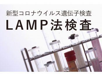 LAMP法検査
